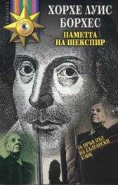 Паметта на Шекспир