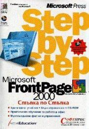 Microsoft FrontPage 2000:Стъпка по стъпка