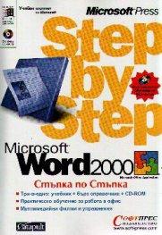 Microsoft Word 2000: Стъпка по съпка