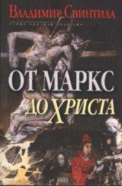 От Маркс до Христа