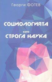 Социологията като строга наука