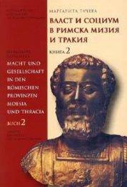 Власт и социум в римска Мизия и Тракия Кн.2