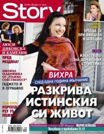 Story; Бр. 49/2012