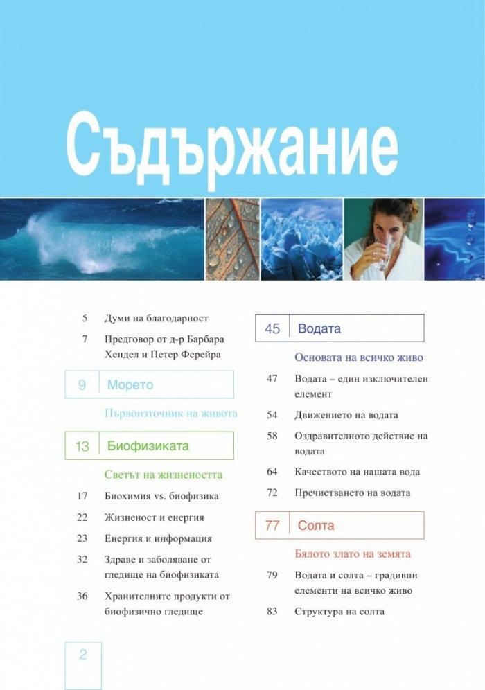 Водата и солта - първоизточник на живота