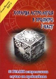 Хорарна астрология в примери/ 1 част