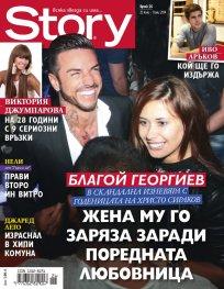 Story; Бр. 26/2014