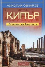 Кипър. Островът на Афродита