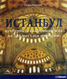 Истанбул - културната съкровищница на две могъщи империи