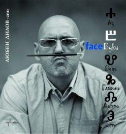 FaceБуки/ твърда корица