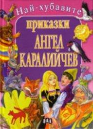 Най-хубавите приказки/ Ангел Каралийчев