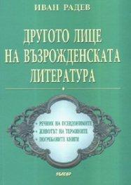 Другото лице на възрожденската литература
