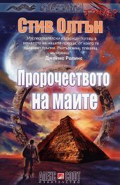 Пророчеството на маите