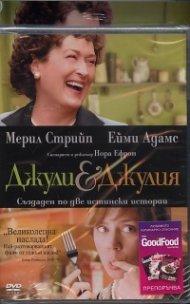 Джули & Джулия/ Промо пакет с DVD