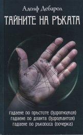 Тайните на ръката