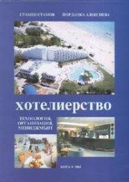 Хотелиерство: Технология, организация, мениджмънт