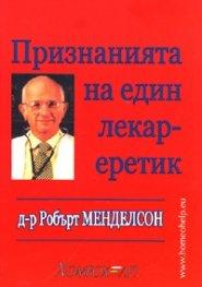Признанията на един лекар еретик