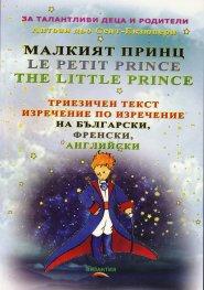 Малкият принц (Триезичен текст изречение по изречение - на български, френски и английски)