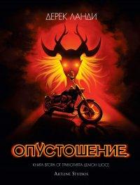 """Опустошение Кн.2 от трилогията """"Демон шосе"""""""