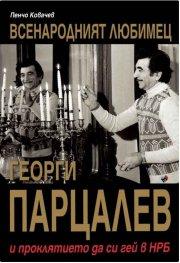 Всенародният любимец Георги Парцалев и проклятието да си гей в НРБ