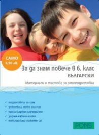 За да знам повече в 6 клас/ Български: Материали и тестове за самоподготовка