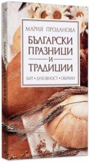 Български празници и традиции: Бит, духовност, обичаи
