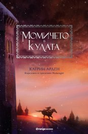 Момичето в кулата Кн.2 от трилогията Winternight