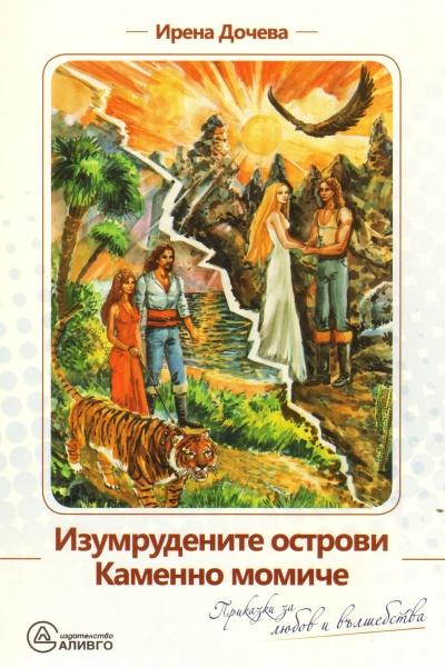 Момиче приказки за любов и вълшебства