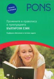 Промените в правописа и пунктуацията Български език: Подбрани обяснения и тестови задачи