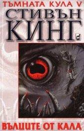 Тъмната кула V : Вълците от Кала