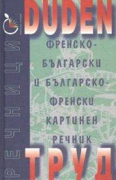Френско-български / Б-Ф картинен речник