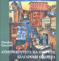 Архитектурата на старите български селища