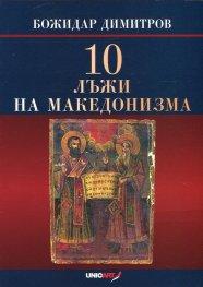 10 лъжи на македонизма