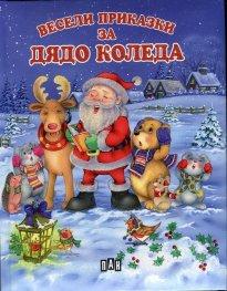 Весели приказки за Дядо Коледа