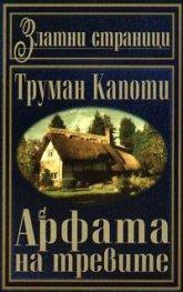 Американски новели: Арфата на тревите