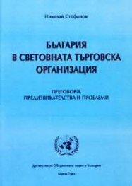 България в световната търговска организация