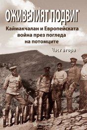 Оживелият подвиг. Каймакчалан и Европейската война през погледа на потомците Ч.2