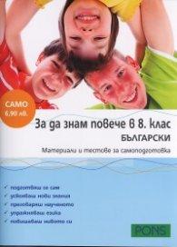 За да знам повече в 8 клас: Български (Материали и тестове за самоподготовка)