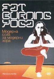 Fat Burning Yoga/ Модерна йога за модерни хора DVD