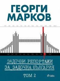 Задочни репортажи за задочна България Т.2