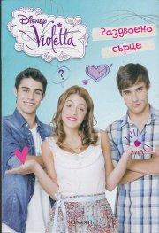 Раздвоено сърце:Disney Violetta