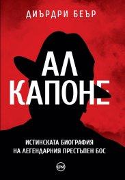 Ал Капоне. Истинската биография на легендарния престъпен бос