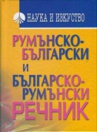 Румънско-български и Българско-румънски речник