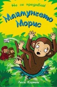 Маймунчето Морис (Не се предавай!)