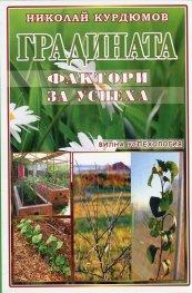 Градината - фактори за успеха