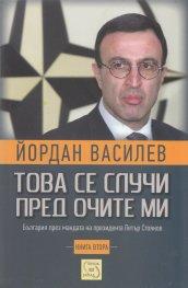 Това се случи пред очите ми Кн.2: България през мандата на президента Петър Стоянов