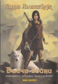 """Вълчи войни Кн.2 от трилогията """"Знакът на Мойра"""""""