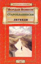 Старопланински легенди (Ученическа библиотека)