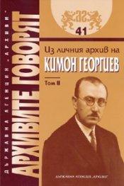 Архивите говорят: Из личния архив на Кимон Георгиев Т.2
