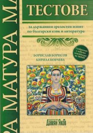 Тестове за държавния зрелостен изпит по български език и литература