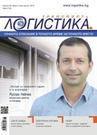 ЛОГИСТИКА - бр.6/2016